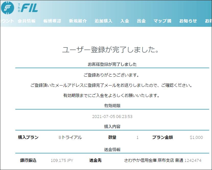thefil新規登録