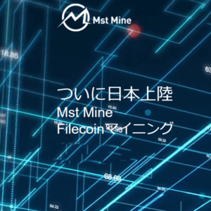 麦客(MakerST)とは?ファイルコイン購入方法!