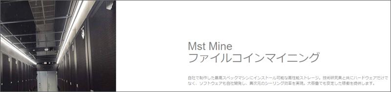 麦客(MstMiner)ファイルコイン