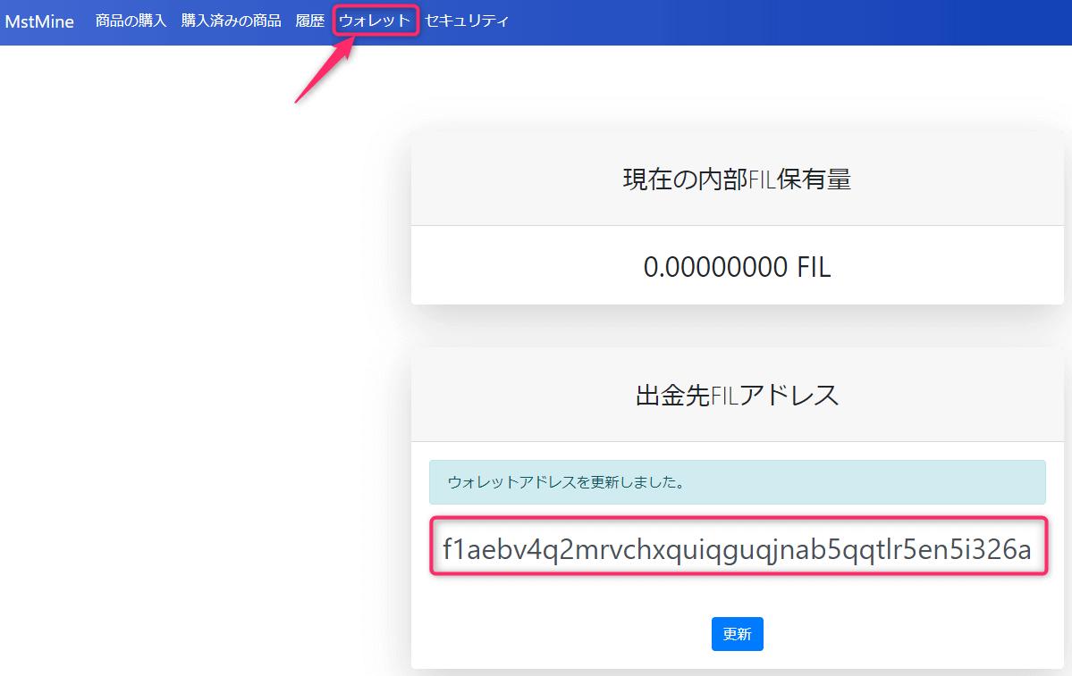 麦客(MstMiner)ファイルコインのアドレス入力