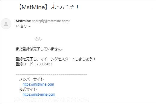 麦客(MstMiner)ファイルコインの購入方法