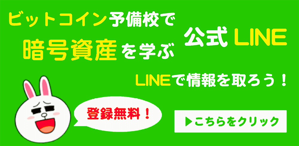 LINEで友達募集中